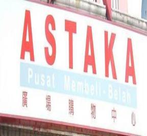 Astaka Shopping Centre2