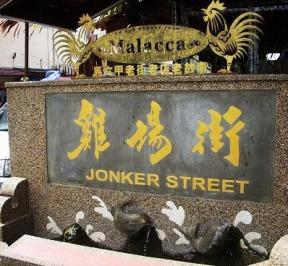 Jonker-Street-Malacca