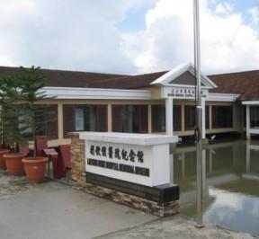 Lau King Howe Medical Museum