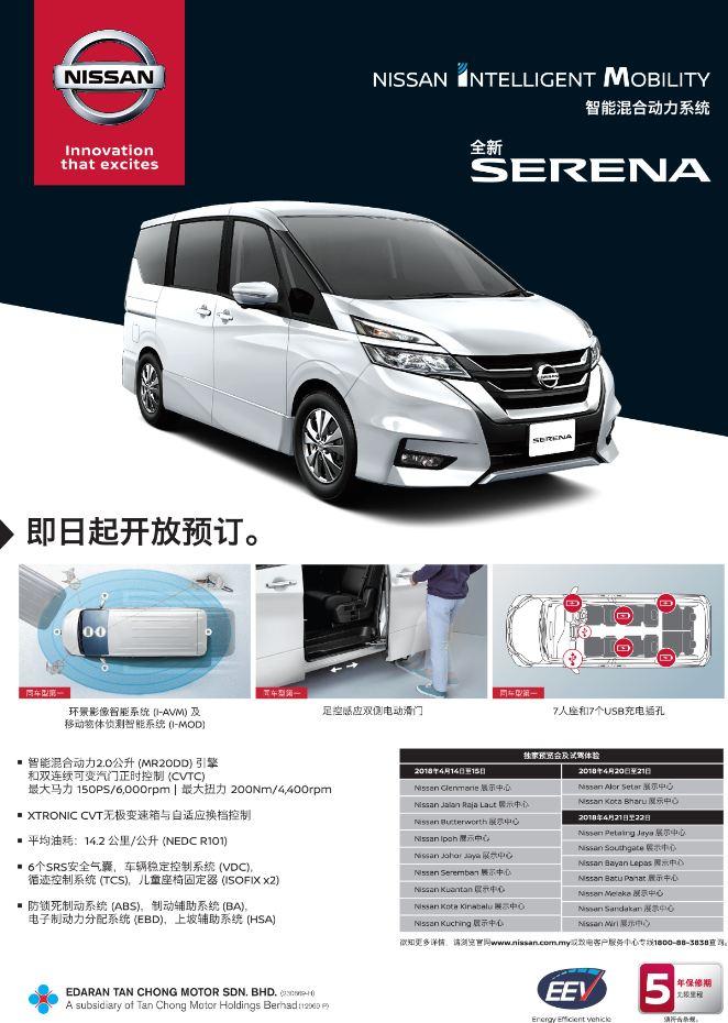 180421-D-NissanKB_Serena_3