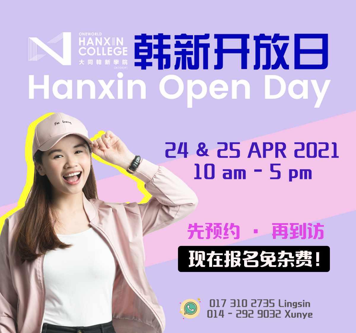 210425-D2-Hanxin